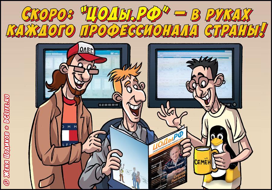 Анонс к журналу ЦОДы.РФ