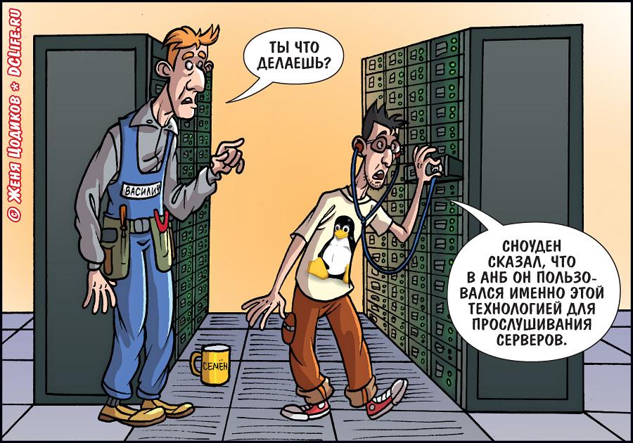 Лихорадка Сноудена
