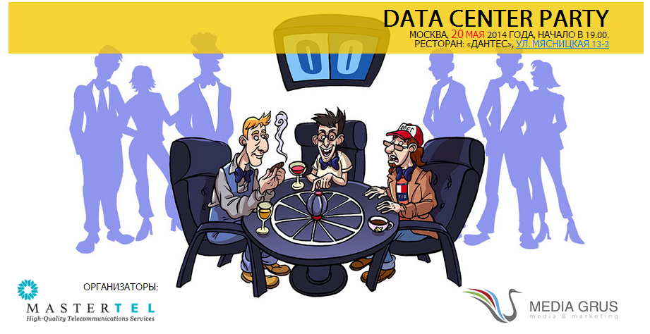 DATA CENTER PARTY